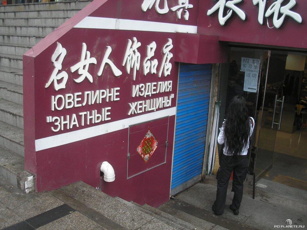 Город-герой Суйфэньхэ, или другой Китай