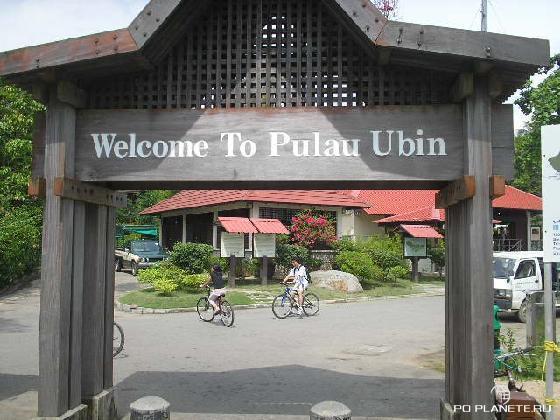 Добро пожаловать на остров Убин!