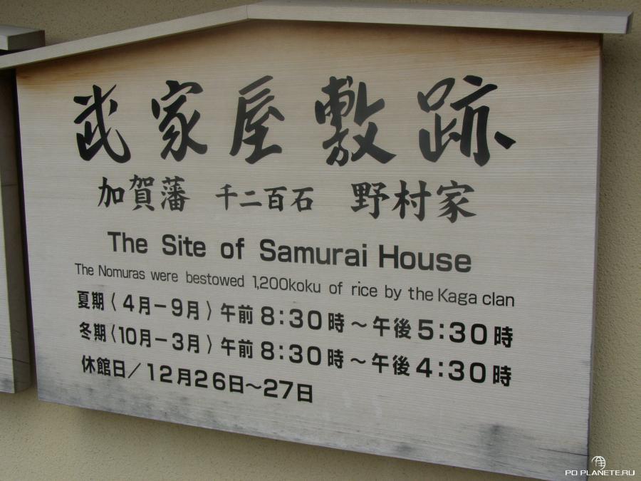 Дом Номура