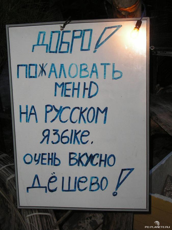 Надписи на руском языке привычная картина