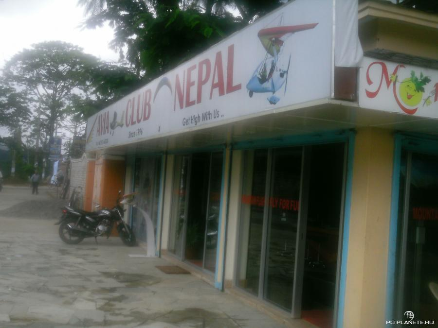 Кто такой Непал