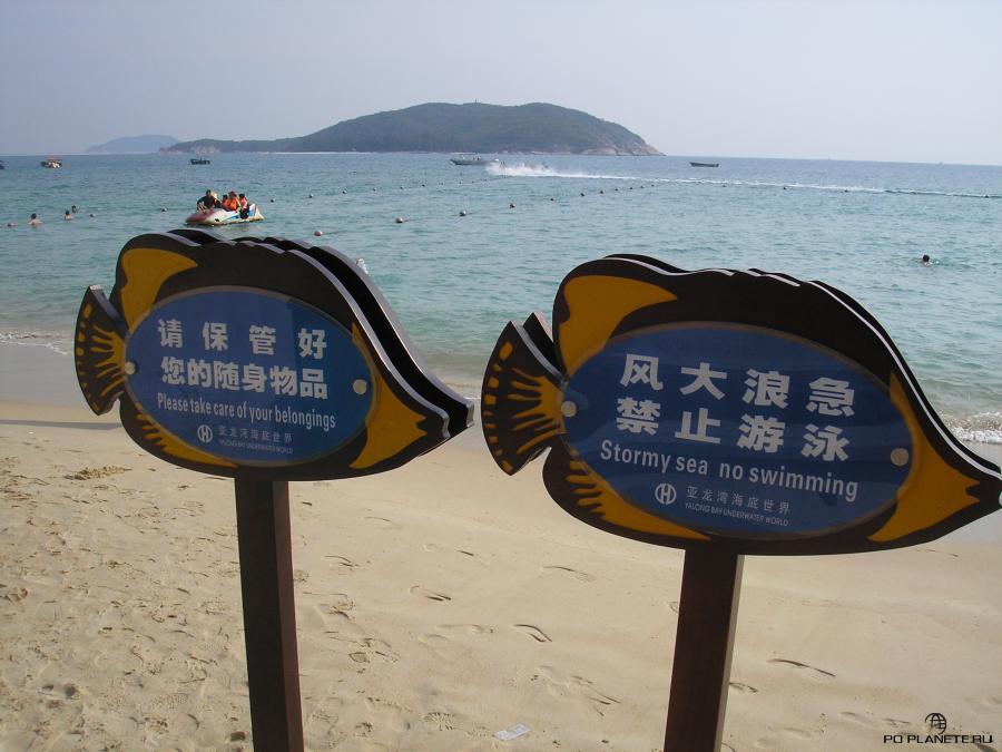 Санья: здесь небо встречается с морем