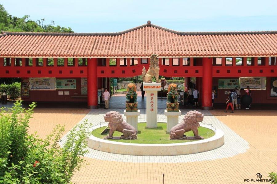 """Вход в парк """"Мир Окинавы"""""""
