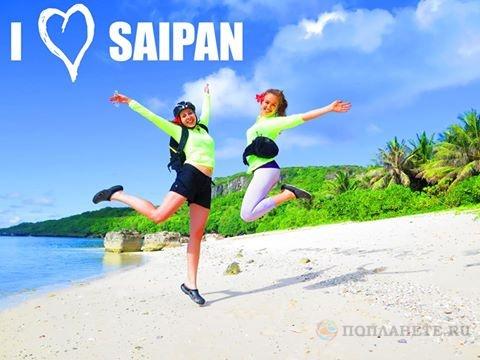 """Конкурс """"Я люблю Сайпан: пять причин вернуться на Северные Марианы"""""""