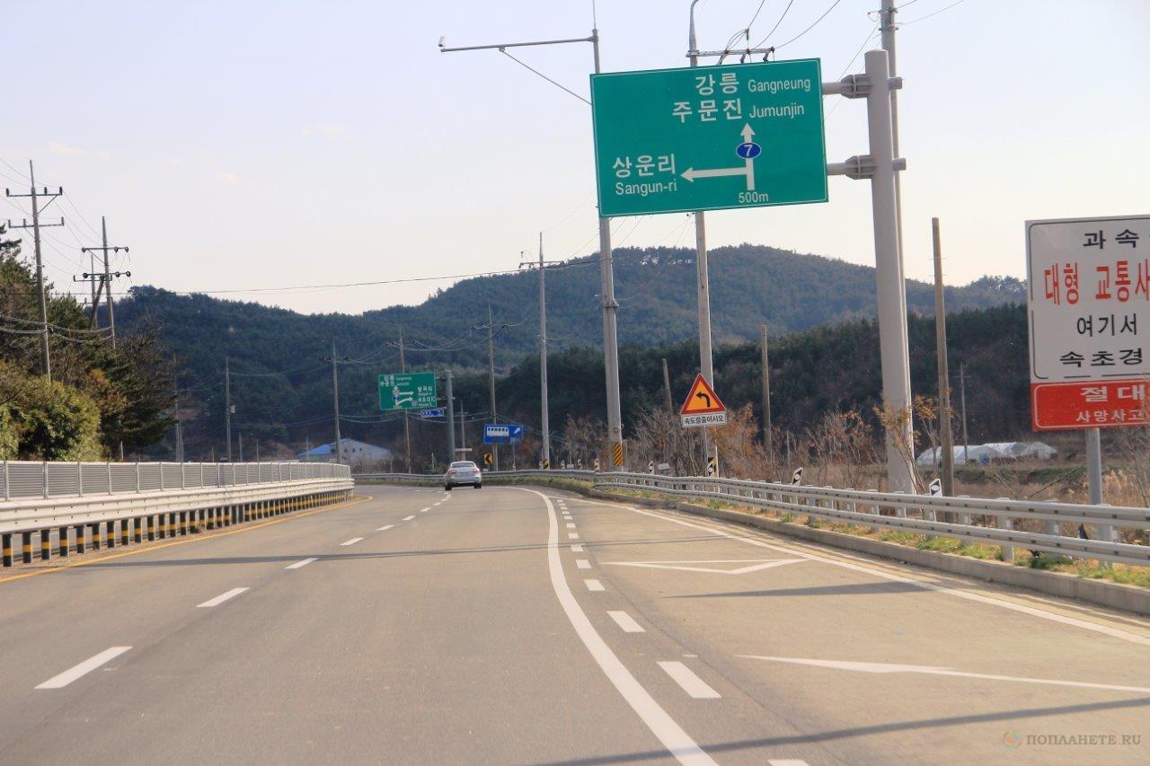 Дороги в Корее идеальные